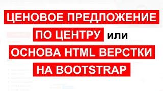 Как сделать ценовое предложение по центру или основа HTML верстки на Bootstrap