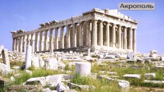 Достопримечательности Греции(Слайд-шоу «Достопримечательности Греции» создано в программе «ФотоШОУ PRO»: http://fotoshow-pro.ru/ Территория соврем..., 2016-06-28T08:38:40.000Z)