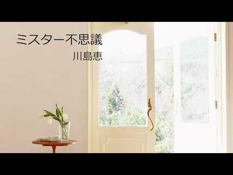 「ミスター不思議」川島恵(高音質)