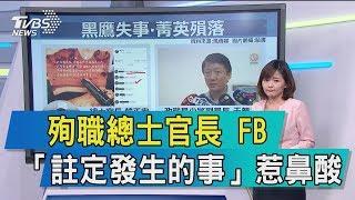 【談政治】殉職總士官長 FB「註定發生的事」惹鼻酸