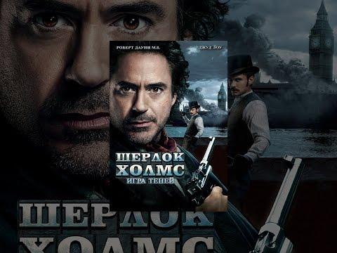 Шерлок Холмс 3-4 серия 2013 Детектив сериал фильм криминал смотреть онлайн