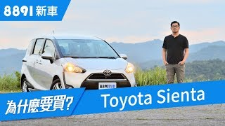 Toyota Sienta 2018有想象中那麼美好嗎?看完你就懂了!| 8891新車 thumbnail