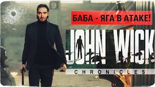 ЭТО ОЧЕНЬ КРУТО ● John Wick Chronicles [HTC Vive]