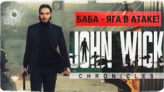 ЭТО ОЧЕНЬ КРУТО ● John Wick Chronicles [HTC Vive]