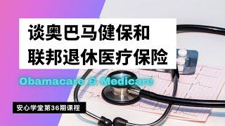 安心学堂#36 期:谈奥巴马健保(Obamacare)和联邦退休医疗保险(Medicare)
