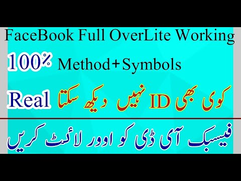 How To Overlite FaceBook Account Latest Method And Symbols In Urdu/Hindi [Full Guide]