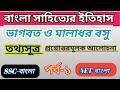 Download Video Maladhar Basu | Maladhar Basu ques-ans |Part-1| Anubad Sahitya| Ssc-Bengali | মালাধর বসু প্রশ্নোত্তর MP4,  Mp3,  Flv, 3GP & WebM gratis