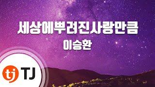 [TJ노래방] 세상에뿌려진사랑만큼 - 이승환 / TJ Karaoke