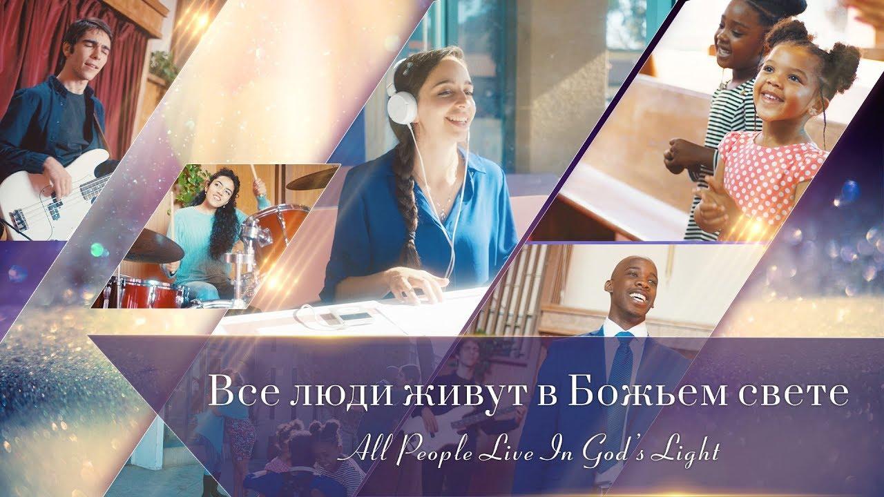Христианские песни «Все люди живут в Божьем свете»