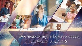 Бог со мной «Все люди живут в Божьем свете» | Христинская Песня