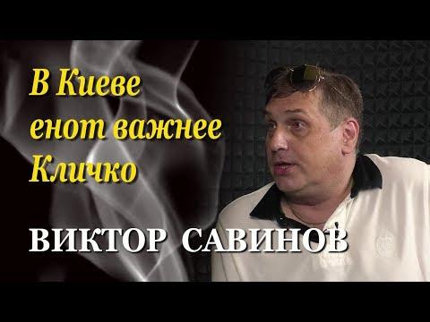 Виктор Савинов в