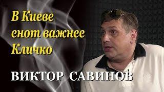 Виктор Савинов в гостях у Руслана Бизяева