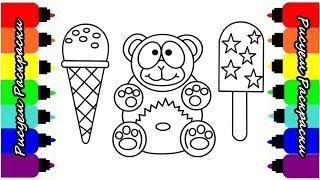Желейный Медведь ВАЛЕРА и МОРОЖЕНОЕ Раскраска Рисуем Раскраски для детей
