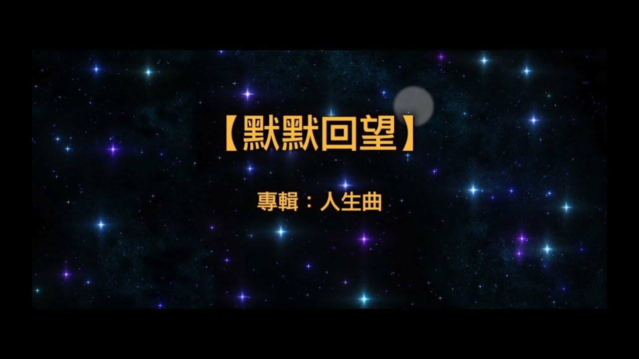 【青草原詩歌】默默回望(粵)CD版