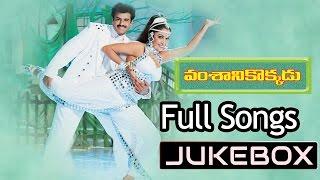 Video Vamsaniki Okkadu Telugu Movie Songs Jukebox ll Bala Krishna, Ramya Krishna download MP3, 3GP, MP4, WEBM, AVI, FLV November 2017
