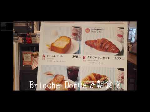 【vlog】Brioche Doèeで朝食を:博多駅で最近お気に入りの朝食