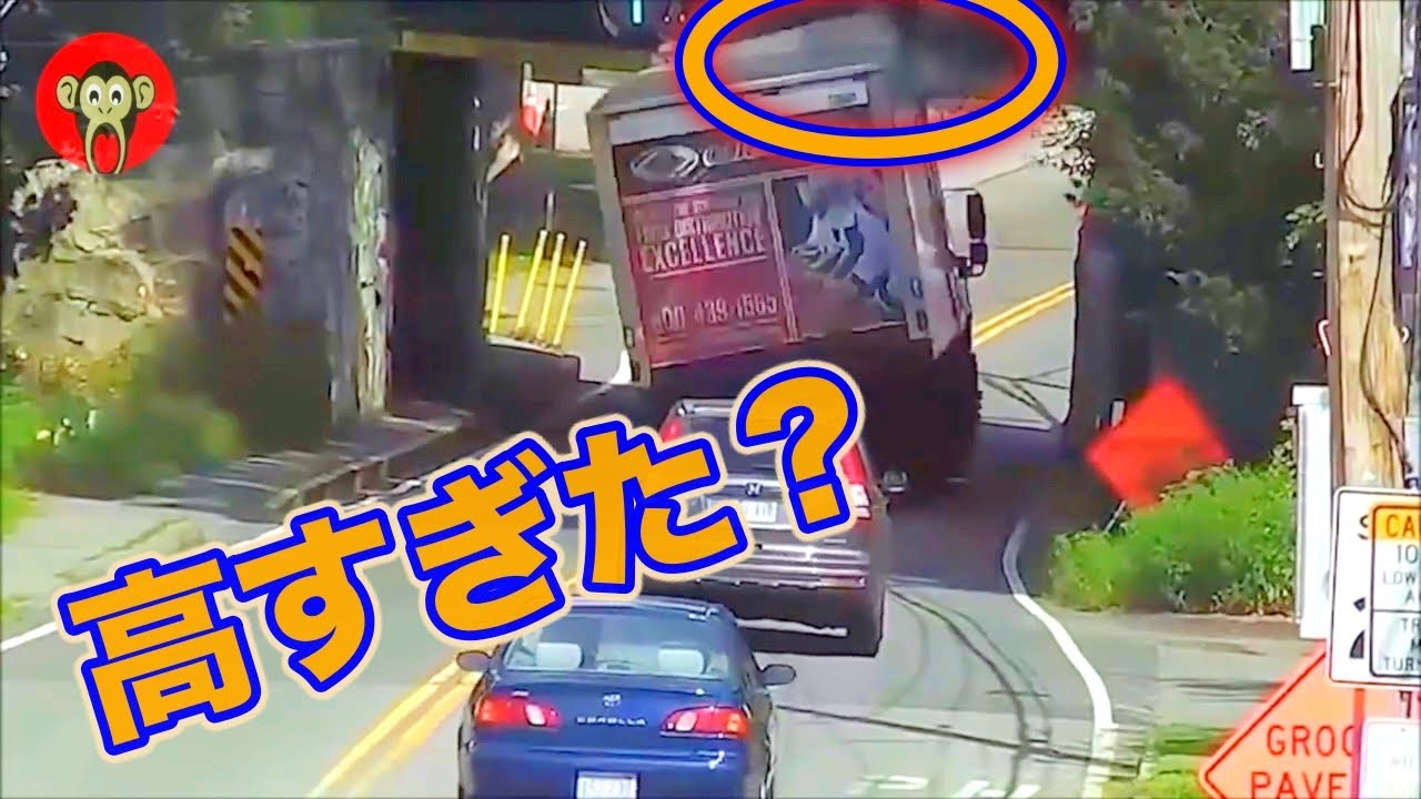 【ドラレコ】数十センチ足りなかったか?!衝撃、事故の瞬間?!【衝撃映像】【Road Accident】