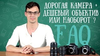 FAQ: дорогая камера + дешевый объектив или наоборот?(Что купить — новую камеру или объектив получше? Эта видеоинструкция с подробным сравнением снимков с разны..., 2015-06-29T07:41:46.000Z)