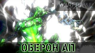 Warframe: Еще Ап Оберона - Уничтожитель Брони