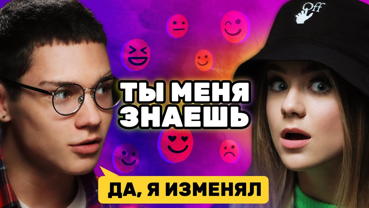 Катя Адушкина и Сема Ким выясняют отношения   Ты меня знаешь?