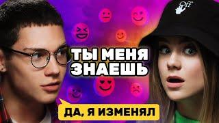 Катя Адушкина и Сема Ким выясняют отношения | Ты меня знаешь?