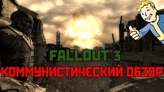 Коммунистический Обзор - Fallout 3