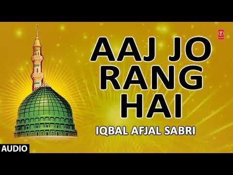 NAAT 2017 ►आज रंग है ► (Audio) || IQBAL AFJAL SABRI || T-Series Islamic Music