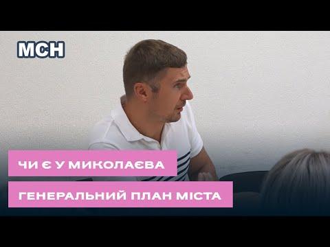TPK MAPT: Генеральний план міста Миколаєва: доля важливого документа
