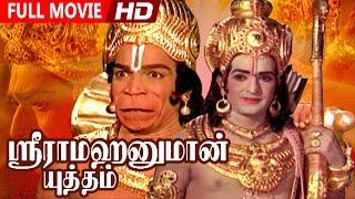 Tamil Evergreen Movie | Sri Rama Hanuman Yudham | Full Movie | Ft.N.T.Rama Rao, Saroja Devi