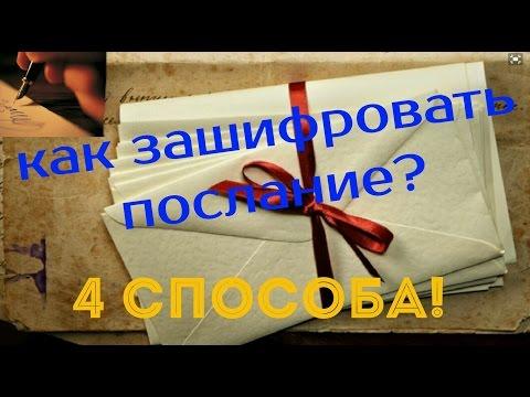 Как зашифровать текст (послание) другу? 4 способа!