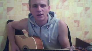 Паша ( cover Би 2 - Серебро) аккорды под гитару