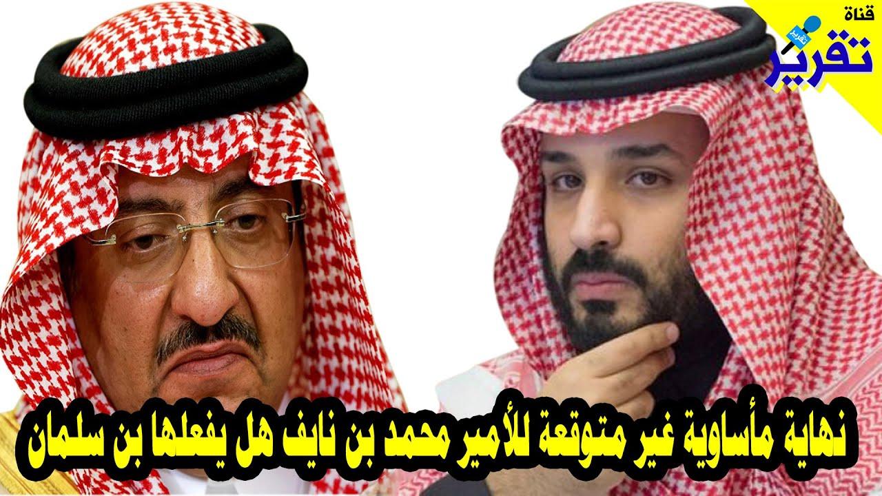 نهاية مأساوية غير متوقعة للأمير محمد بن نايف هل يفعلها محمد بن سلمان