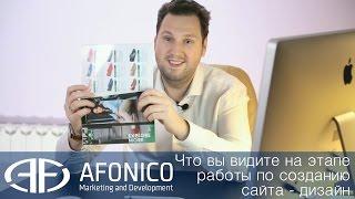 Создание сайта: работы по дизайну. Что такое качественный дизайн сайта. Видео 1-4. Afonico M&D(, 2017-01-30T15:36:25.000Z)
