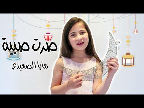 صرت صبية - مايا الصعيدي (فيديو كليب حصري) Ser Sabeyye -Maya AlSaidie