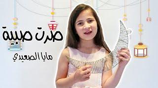صرت صبية مايا الصعيدي فيديو كليب حصري Ser Sabeyye Maya Alsaidie Youtube