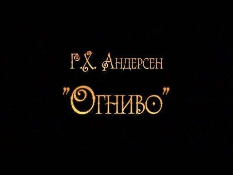 """Огниво"" Г.Х. Андерсен"