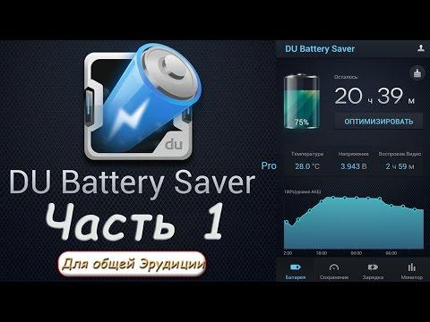 DU Battery Saver. Видео обзор. Часть 1