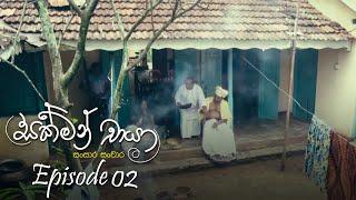 Sakman Chaya | Episode 02 - (2020-12-21) | ITN Thumbnail