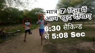 running tips hindi