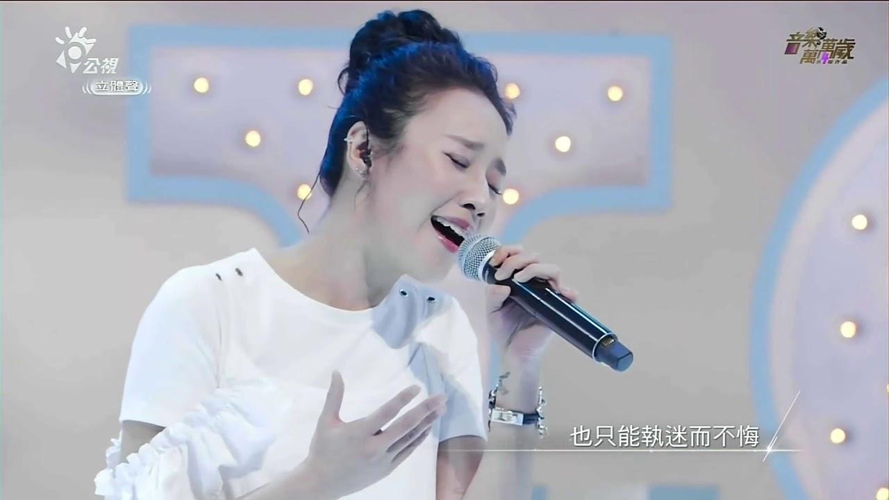 20200705音樂萬萬歲4-方宥心-(執迷不悔、十年)