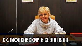 Склифосовский 6 сезон в HD – Новый сезон