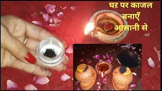 HOW  TO  PREPARE SAFE  #KAJAL /  FROM  ALMOND/HOMEMADE  DIY / FOR BABIES  AT HOME .