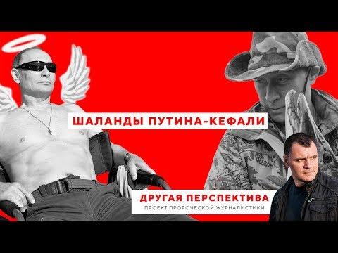 Шаланды ПУТИНА-КЕФАЛИ. | «Другая Перспектива»