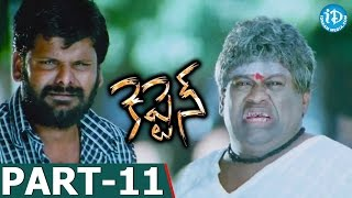 Captain Full Movie Part 11 ||  Vijayakanth, Ramki, Sheryl Brindo || Kalaimani || Sabesh Murali