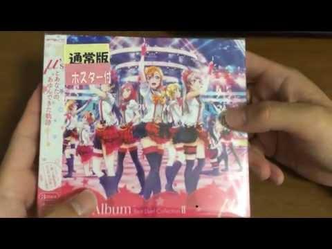 μ's Best Album Best Live! Collection II 開封動画