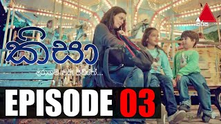 Kisa (කිසා) | Episode 03 | 26th August 2020 | Sirasa TV Thumbnail
