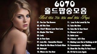 6070 올드 팝송 - 한국인이 좋아하는 추억의 708…