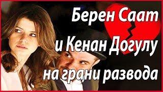 Берен Саат и Кенан Догулу на грани развода #звезды турецкого кино