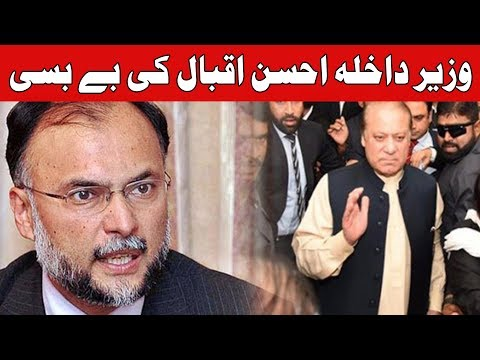 Interior Minister Ahsan Iqbal lashes out at Rangers | 24 News HD