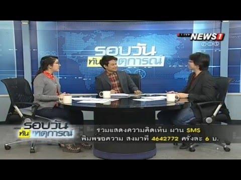 คลิปย้อนหลังผ่าน ASTV Manager VDO  ระหว่างเจรจากับ Youtube